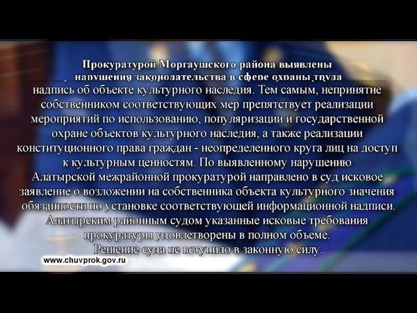 Прокурорская проверка 16 29 05 20 Батырево Алатырь Моргауши Шумерля