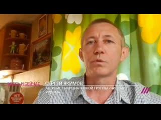Сергей Якимов на Дожде о лишении проекта Шиес статуса инвестиционного