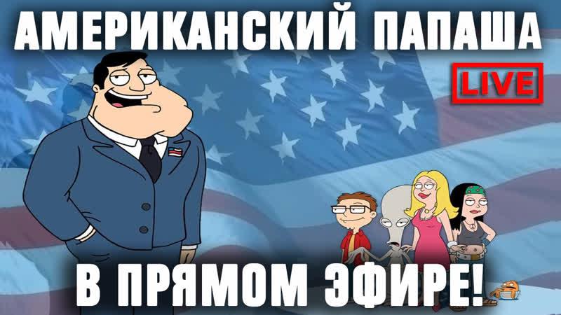 АМЕРИКАНСКИЙ ПАПАША LIVE