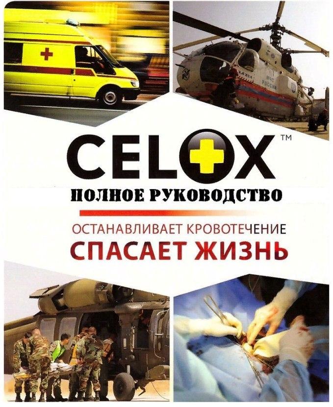 Кровоостанавливающее средство Celox: Полное руководство по применению, изображение №1