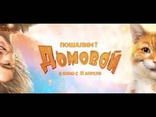 """Трейлер фильма """"Домовой"""". В кино с 11 апреля."""