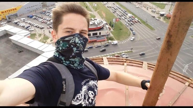 ПОКОРИЛИ ВЫСОТКУ Залезли на многоэтажку в Каменной горке напротив ТЦ Green Минск