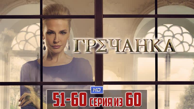 Гречанка 2014 (мелодрама). 51-60 серия из 60 HD