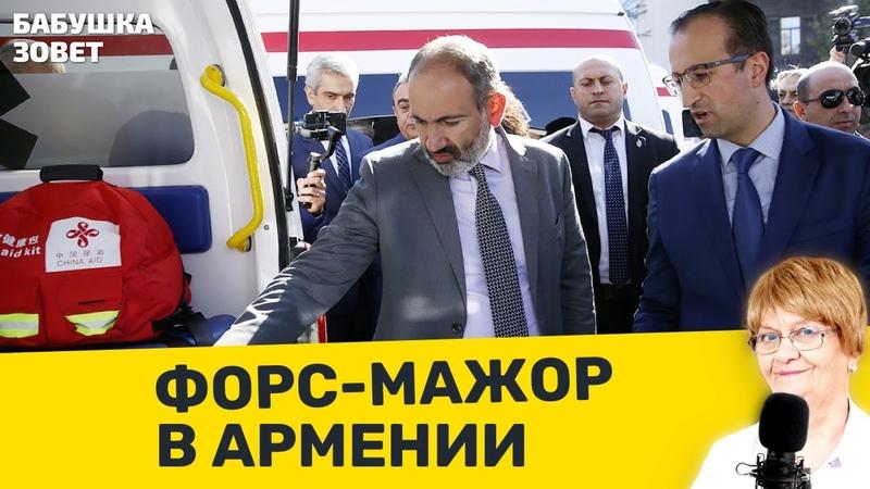 ФОРС МАЖОР В АРМЕНИИ