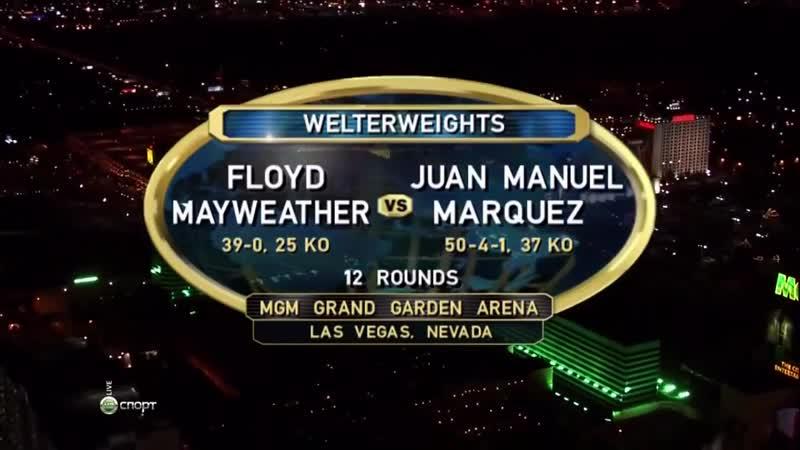 Floyd Mayweather - Juan Manuel Marquez