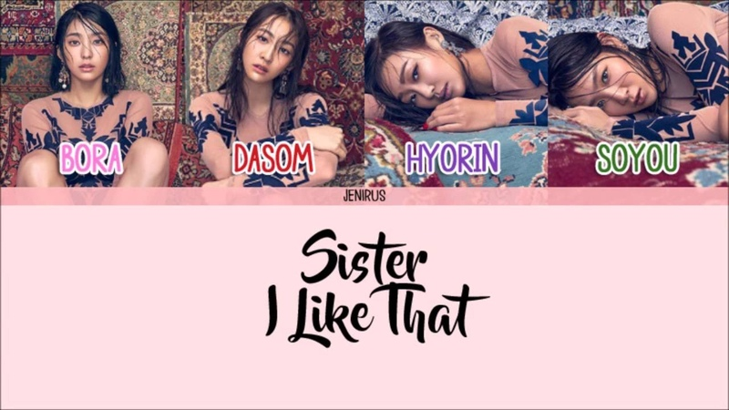 Sistar - I Like That [Eng/Rom/Han] Picture Color Coded Lyrics