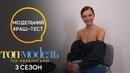 Модельный краш-тест Рудая об интимных фото по смс и парне старше на 13 лет